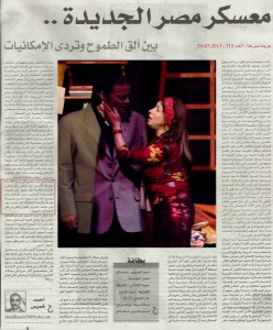 مقال الناقد الاستاذ احمد خميس بجريدة مسرحنا بتاريخ 29-7-2013