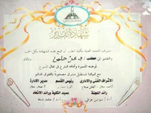 شهادة تقدير عن عرض ( البيت الزي شيده سويفت ) كليه طب جامعه عين شمس . سنه 2001