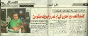 مقال تم نشره في جريدة العمال للصحفيه الاستاذة اميرة عبد الله في يونيو 2011