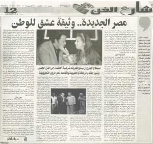 مقال الدكتوره وفاء كمالو المنشور بجريدة القاهرة في العدد 698 بتاريخ 29 اكتوبر 2013