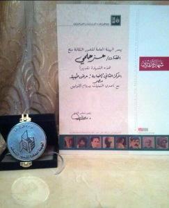 جائزة مركز ثاني احسن اضاءة في مهرجان التذوق المسرحي (مسرح بلا إنتاج)